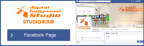 Digital Hollywood Studio Nagoya Facebook Page